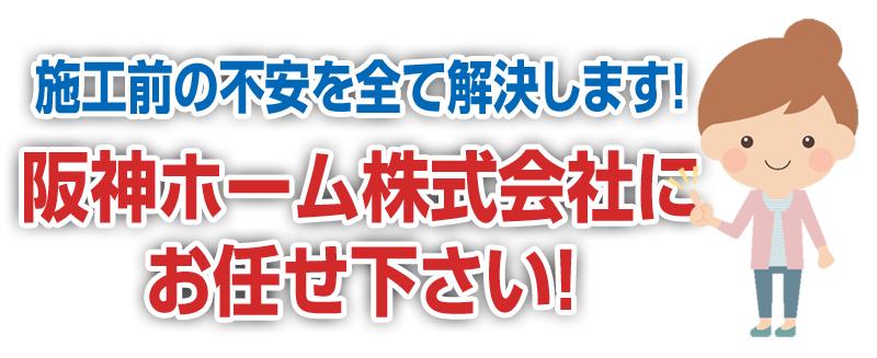 神戸市のお客様の施工前の不安を全て解決します!阪神ホーム株式会社にお任せ下さい!