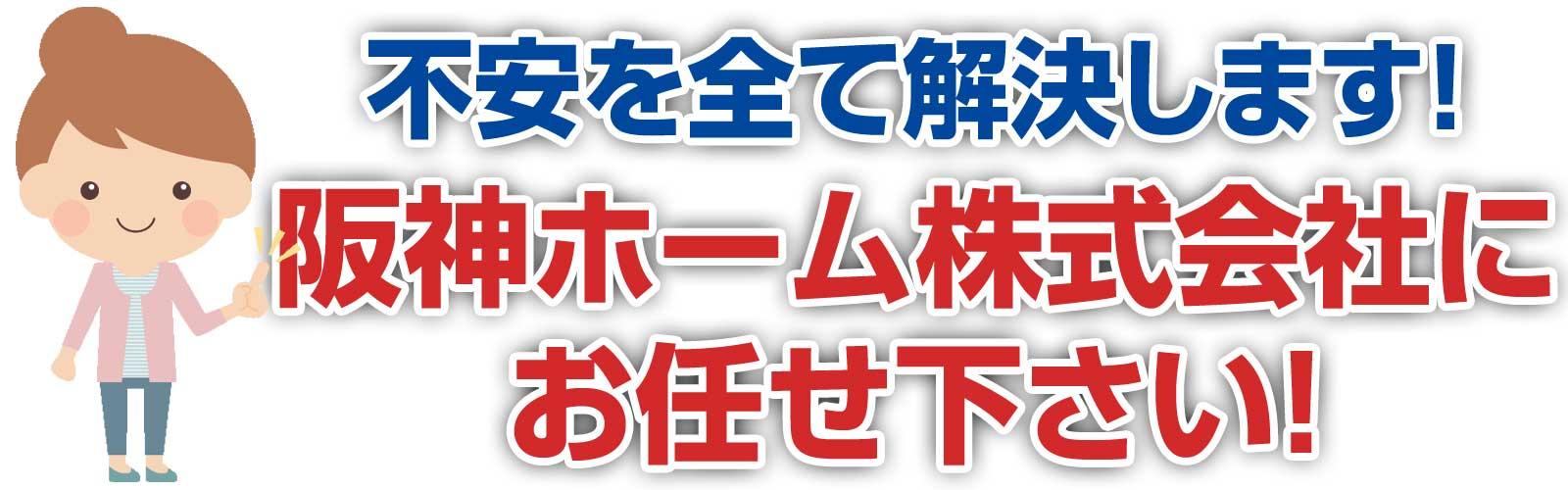 解決策は阪神ホーム株式会社にお任せ下さい!