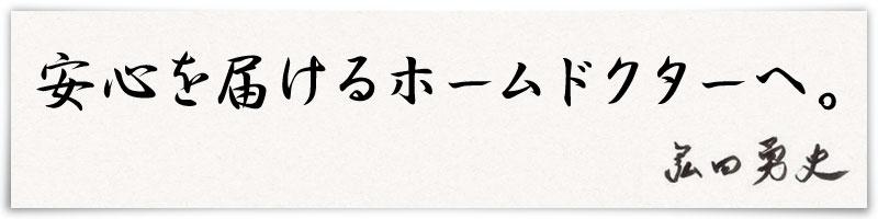 安心を届けるホームドクターへ。弘田勇史