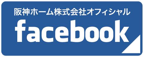阪神ホーム公式Facebook
