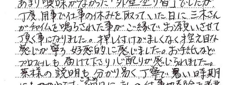 お客様の声-S.Hiroyuki様