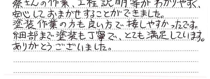 お客様の声-Okamoto.T様