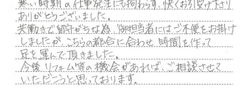 お客様の声-Nakamori.T様