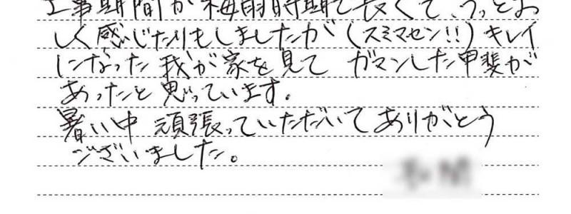 お客様の声-Nagama.Y様
