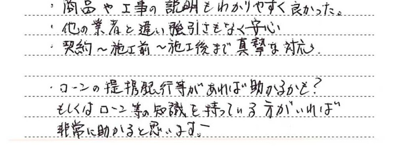 お客様の声おハガキ-K.Nozomi様