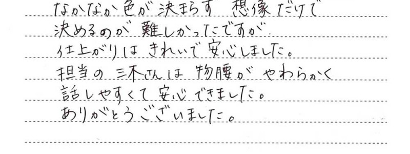 お客様の声おハガキ-M.Masato様