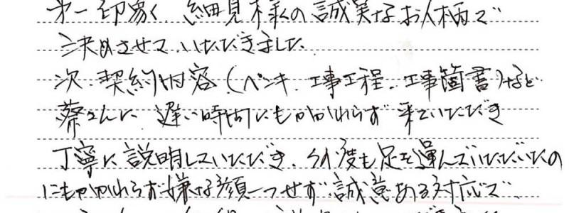 お客様の声おハガキ-H.Katsuhiko様