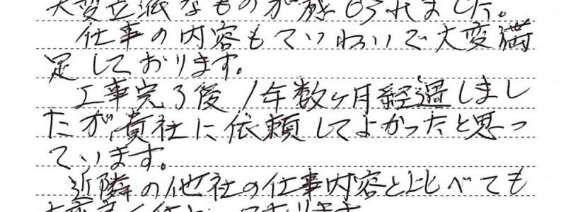 お客様の声おハガキ-Kaneyama.T様