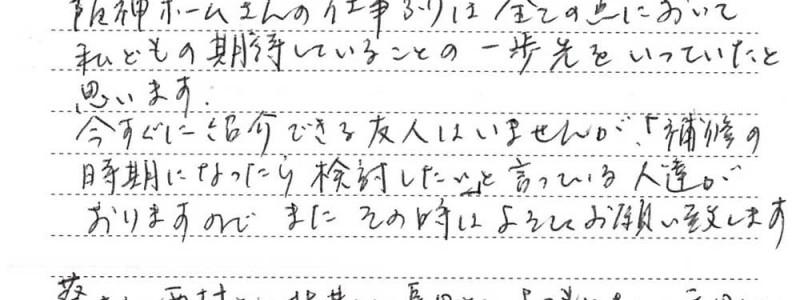 お客様の声おハガキ-O.Yasuhiro様