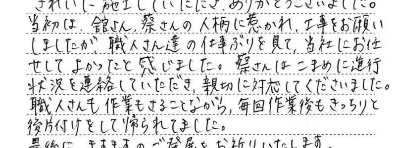 お客様の声おハガキ-M.Yuji様