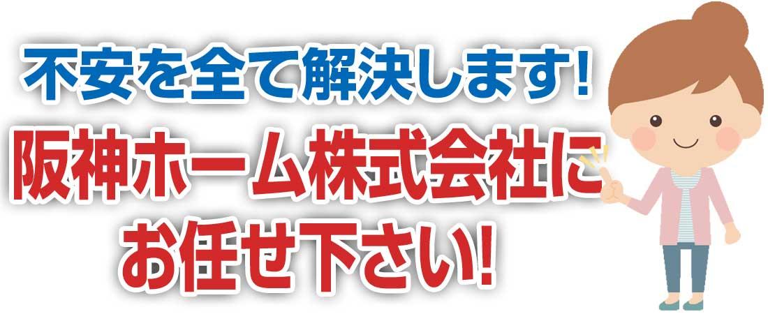 こんな時は阪神ホーム株式会社にお任せ下さい!